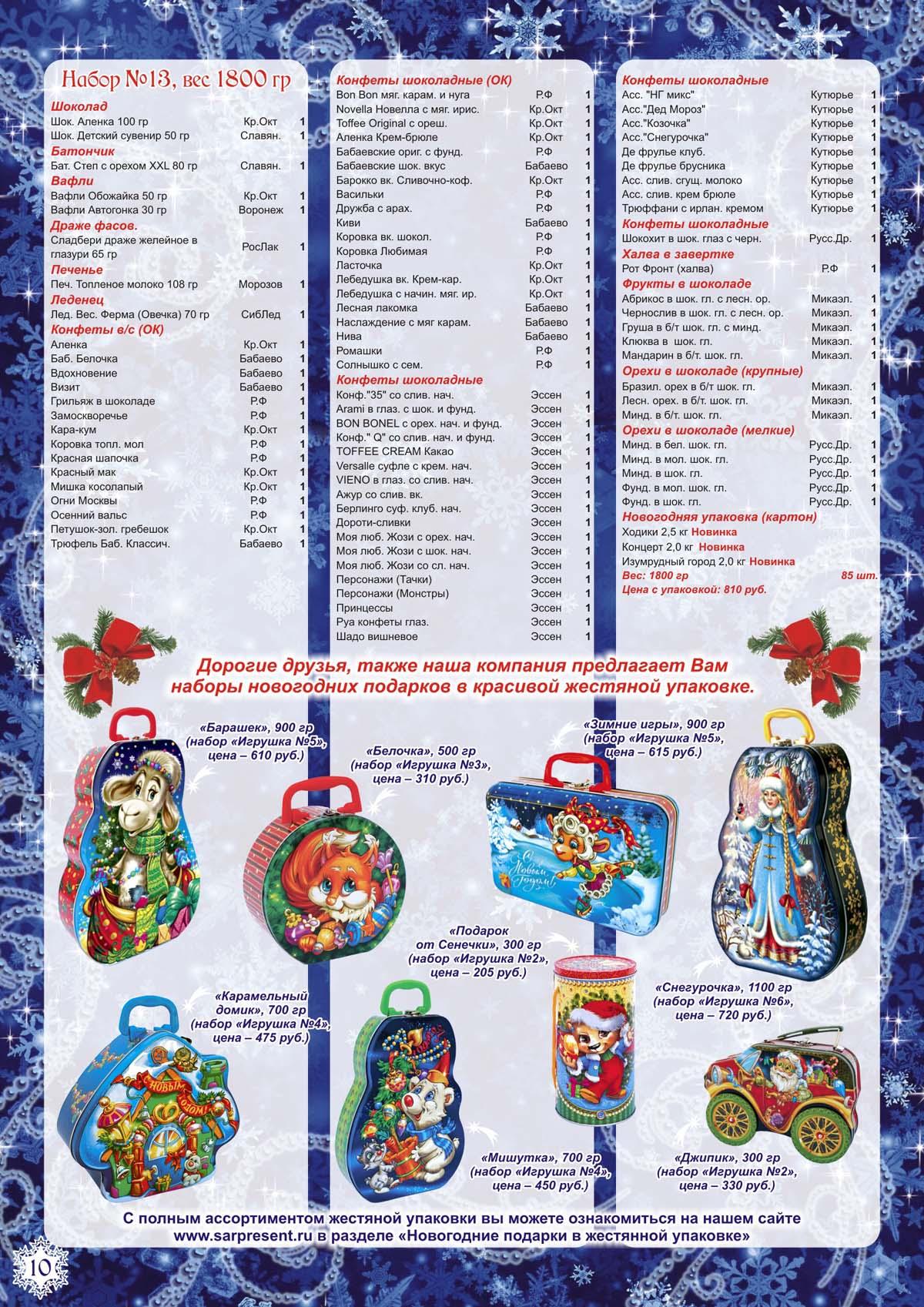 Новогодние подарки цены каталог 37